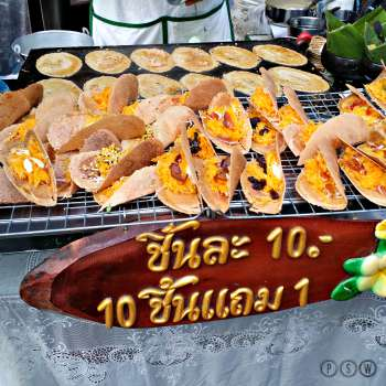 khanom bueang