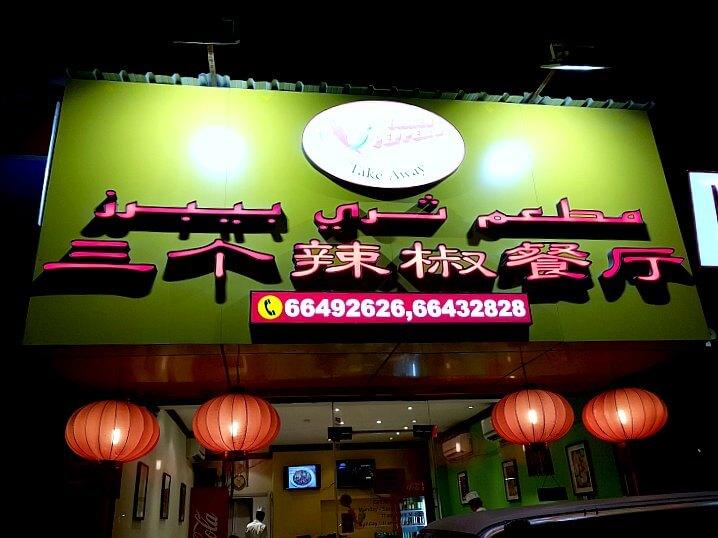 three peppers restaurant doha qatar